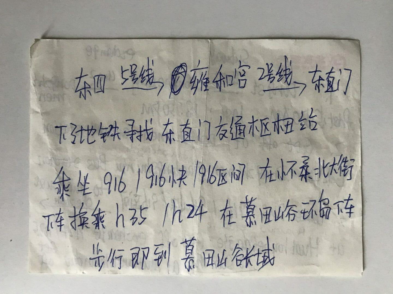 Direcciones en chino sobre cómo llegar a la Muralla China
