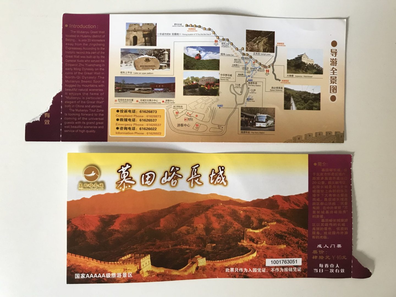 Entrada Muralla China