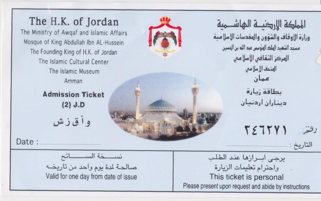Entrada Mezquita Rey Abdulah I