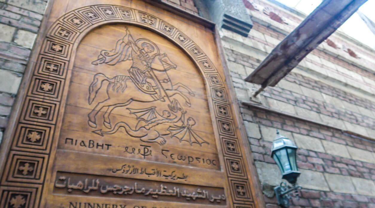 Iglesia de San Jorge en el barrio Copto
