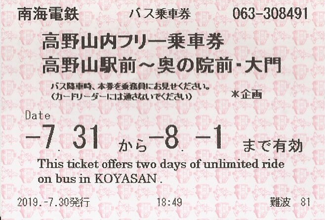Ticket de bus ilimitado por Koyasan